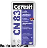 CERESIT CN 83 -  Быстротвердеющая смесь 5-35мм. ( 25кг)