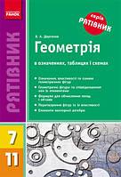 Геометрія в означеннях, таблицях і схемах.  Дергачов В.А.