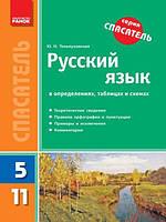 Русский язык в определениях, таблицах и схемах 5-11 классы. Тельпуховская Ю.Н.