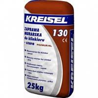 KREISEL 130 grau   - Смесь для полноценной кладки лицевого клинкерного кирпича - Зима