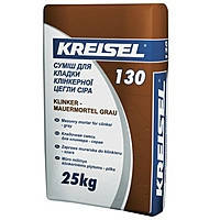 Kreisel 130 GRAU -  Кладочная смесь для клинкерного кирпича, серая  25 кг