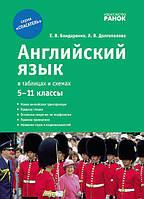 Английский язык в таблицах и схемах 5-11 класи. Бондаренко Е.В.