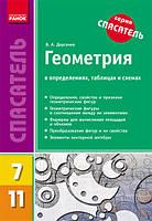 Геометрия в определениях, таблицах и схемах.  Дергачев В.А.
