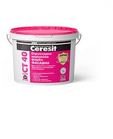 Ceresit СТ 40 - Краска  структурная акриловая, База, (10л)