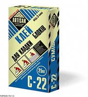 АРТИСАН С 22 - Клей для блоков из легких бетонов, (25кг)