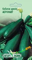 """Семена кабачка цуккини Аеронавт, раннеспелый, 20 шт, """"Елiтсортнасiння"""", Украина"""