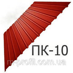 Профнастил ПК-10, толщина 0,45, глянец
