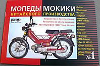 Книга № 1 мопеды мокики Дельта (DELTA) (красная тонкая)  50стр