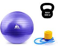 Мяч для фитнеса METEOR 65 см (original), фитбол, гимнастический мяч