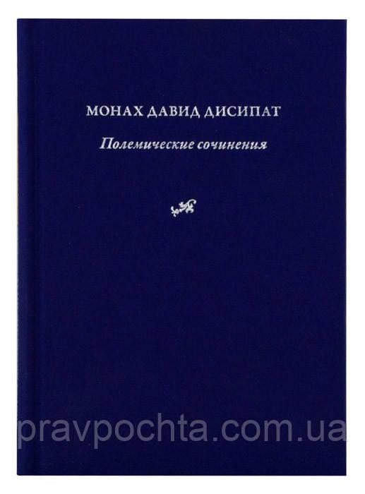 Полемические сочинения. Монах Давид Дисипат
