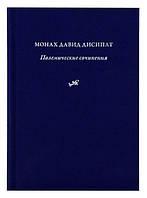 Полемические сочинения. Монах Давид Дисипат, фото 1