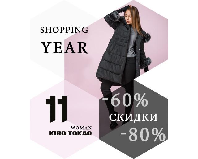 Женские куртки   -80%