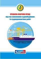 Про затвердження Правил охорони праці під час виконання суднобудівних та судноремонтних робіт