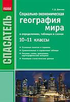 Социально-экономическая география мира в таблицах и определениях. Довгань Г.Д.