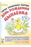 """Серия сюжетных картин """"Как помочь птицам зимой?"""""""
