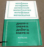 Каталог книга МТ Днепр (журнал)