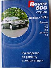 ROVER 600 серии  Модели с 1993г.   Руководство по ремонту и эксплуатации