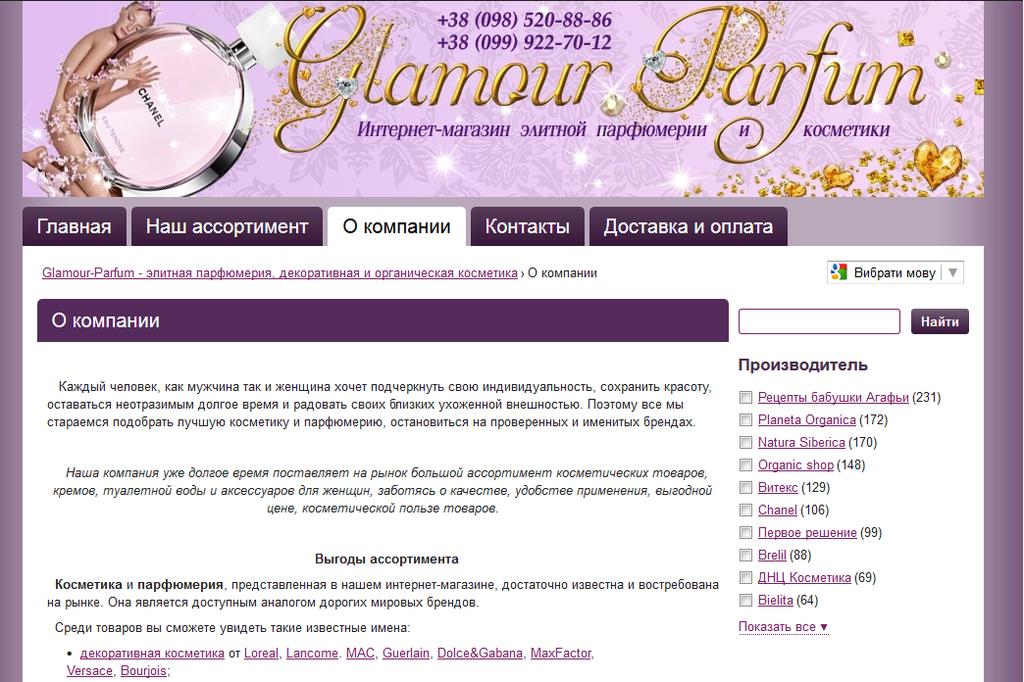 Статьи для сайта glamour-parfum.com - Харьков