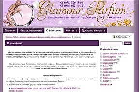 Статьи для сайта glamour-parfum.com - Харьков 1