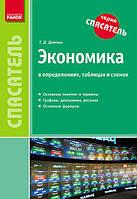 Экономика в определениях, таблицах и схемах. Довгань Г.Д.