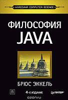 Философия JAVA 4-е издание