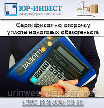 Сертифікат на відстрочку - розстрочення сплати податкових зобов'язань