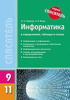 Информатика в определениях, таблицах и схемах 9-11 классы. Табарчук И.В.