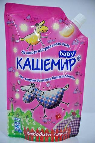 Гель для стирки  детского белья и одежды КАШЕМИР BEBY  500 мл., фото 2
