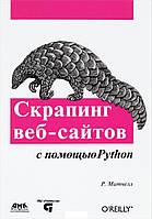 Скрапинг веб-сайтов с помощью Python