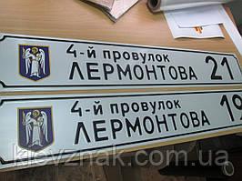 Табличка с адресом дома прямоугольная