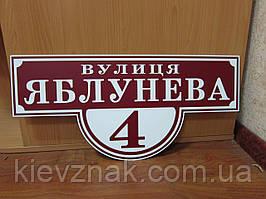 Табличка с адресом дома округлая
