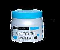 Маска Cocochoco Volume Boostring Ceramide Mask 450 мл