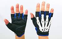 Вело-мото перчатки текстильные Скелет  (открытые пальцы, р-р M-XXL, синий)