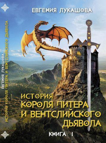 История короля Питтера и Вентслийского дьявола. Евгения Лукашова