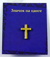 "Значок на цанге ""Крест"""