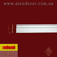 Плинтус гибкий 7-122Flex Classic Home 122x15x2400мм