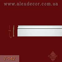 Плинтус 7-142 Classic Home 142x16x2400мм