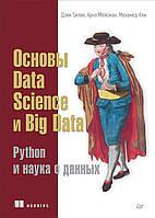 Основы Data Science и Big Data. Python и наука о данных.