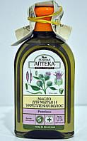Масло для мытья и укрепления волос Репейное Зеленая Аптека 250мл.