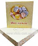 Фотоальбом Наш малыш 20 магнитных листов (28*31 см) в коробке (Julia), фото 2