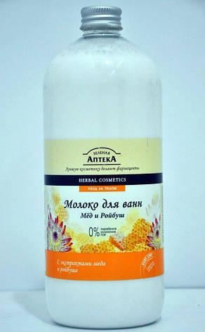 Молоко для ванн Мед и Ройбуш Зеленая Аптека 1л., фото 2