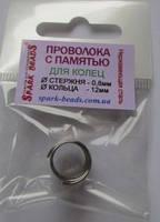 Проволока с памятью:Проволока с памятью:  серебро, диам. кольца 12 мм, диам. проволоки 0,8 мм.
