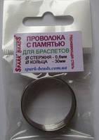 Проволока с памятью:Проволока с памятью:  серебро, диам. кольца 30 мм, диам. проволоки 0,8 мм.
