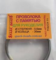 Проволока с памятью:Проволока с памятью, серебро, диам. кольца 36 мм, диам. проволоки 0,6 мм.