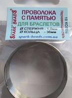 Проволока с памятью:Проволока с памятью, серебро, диам. кольца 36 мм, диам. проволоки 1,0 мм.