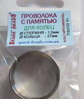 Проволока с памятью:Проволока с памятью, серебро, диам. кольца 27 мм, диам. проволоки 1,0 мм.