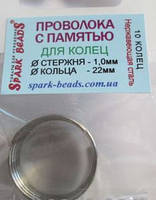 Проволока с памятью:Проволока с памятью, серебро, диам. кольца 22 мм, диам. проволоки 1,0 мм