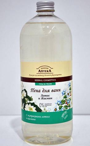 Піна для ванн Лотос і Жасмин Зелена Аптека 1л., фото 2
