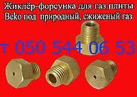 Жиклёр-форсунка для газовой плиты Beko (под природный, балонный газ)