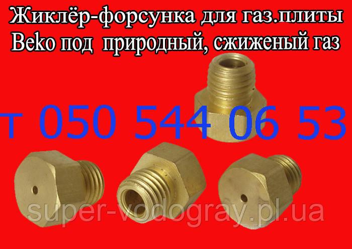Жиклёр-форсунка для газовой плиты Beko (под природный, сжиженный газ)